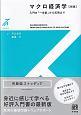 マクロ経済学〔新版〕
