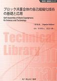 ブロック共重合体の自己組織化技術の基礎と応用<普及版> 新材料・新素材シリーズ
