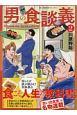 男の食談義 (2)