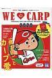 WE・LOVE CARP HIROSHIMA Athlete Magazine×ぴあ広島東洋カープ公認ファンブック 2020