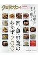 肉・魚・野菜のおかず200 クロワッサン特別編集