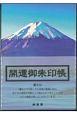 富士山 開運御朱印帳