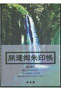 滝と渓谷 開運御朱印帳