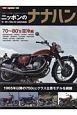 ニッポンのナナハン 70~80's 空冷編