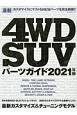 最新4WD SUV パーツガイド 2021