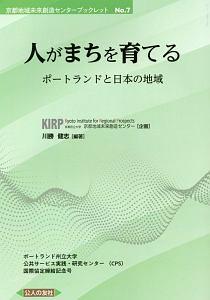 京都府立大学京都地域未来創造センター『人がまちを育てる ポーランドと日本の地域』