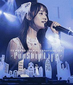 伊藤美来『ITO MIKU 5th Live Miku's Adventures 2019 ~PopSkip Life~』