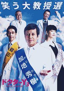 勝村政信『ドクターY ~外科医・加地秀樹~ 3』