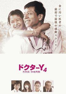 本田博太郎『ドクターY ~外科医・加地秀樹~ 4』