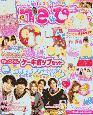 Aneひめ かわいいが大好き!な小学1・2・3年生のための雑誌 (8)