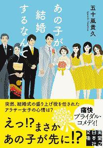 『あの子が結婚するなんて』五十嵐貴久