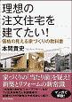 理想の家を手に入れる! 価格の見える家づくりの教科書