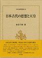 日本古代の思想と天皇