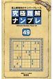 究極難解ナンプレ 最上級者向けナンバープレース (49)