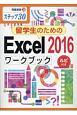 留学生のためのExcel2016ワークブック ステップ30 ルビ付き