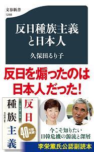 久保田るり子『反日種族主義と日本人』