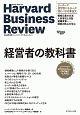 ハーバード・ビジネス・レビュー CEO論文ベスト12 経営者の教科書