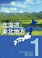 ポプラディア プラス 日本の地理 北海道・東北地方 北海道・東北地方 (1)