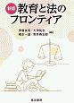 新版 教育と法のフロンティア