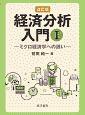 経済分析入門<改訂版> ミクロ経済学への誘い (1)