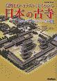 鳥瞰CG・イラストでよくわかる日本の古寺 歴史を知って訪れたい名刹74