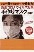 国際情勢研究会『新型コロナウイルス対策手作りマスクBOOK』