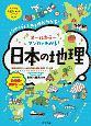 マンガでわかる! 日本の地理 やる気ぐんぐんシリーズ