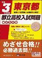 東京都都立高校入試問題 令和3年度受験 最近5年間
