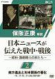 保阪正康解説 日本ニュースが伝えた戦中・戦後 ~昭和・激動期の首相たち~ 第2回 南方進出と対米関係の悪化 ~第二次・第三次 近衛文麿内閣~
