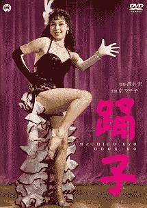 田中春男『踊子』