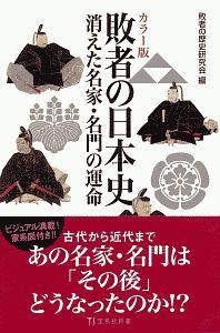 敗者の歴史研究会『カラー版 敗者の日本史 消えた名家・名門の運命』