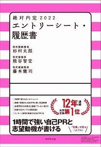 杉村太郎『絶対内定 エントリーシート・履歴書 2022』