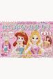 ディズニープリンセス ひらがな・カタカナ(4・5・6歳) プリンセスといっしょにまなびましょう
