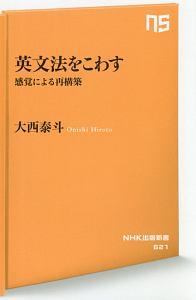 『英文法をこわす 感覚による再構築』大西泰斗