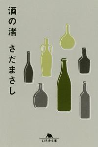 『酒の渚』さだまさし