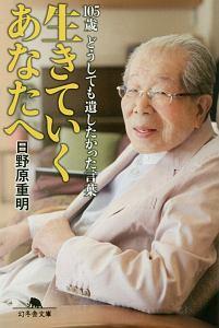 生きていくあなたへ 105歳 どうしても遺したかった言葉