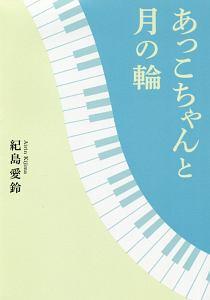 『あっこちゃんと月の輪』紀島愛鈴