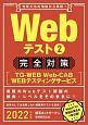 2022年度版 Webテスト 完全対策 【TGーWEB・WebーCAB・WEBテスティングサービス】 (2)
