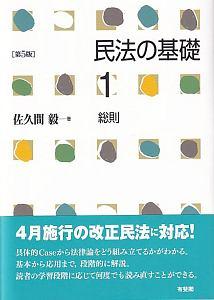 『民法の基礎 総則〔第5版〕』佐久間毅