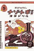 東京大学謎解き制作集団AnotherVision『まなびwithのナゾトキ学習 漢字ドリル 小学5年生』