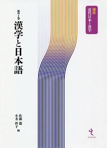 佐藤進『漢学と日本語 講座近代日本と漢学』