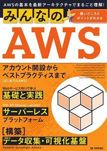 みんなのAWS AWSの基本を最新アーキテクチャでまるごと理解!