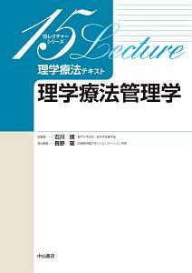理学療法テキスト 理学療法管理学 15レクチャーシリーズ