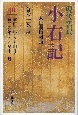 現代語訳 小右記 大臣闕員騒動 (10)