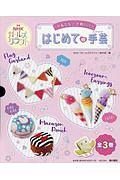 NHK「ガールズクラフト」制作班『NHKガールズクラフト かんたん!かわいい!はじめての手芸-ハンドメイド-(全3巻セット)』