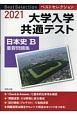 ベストセレクション大学入学共通テスト日本史B重要問題集 2021
