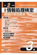 全商情報処理検定模擬試験問題集3級 令和2年 全国商業高等学校協会主催