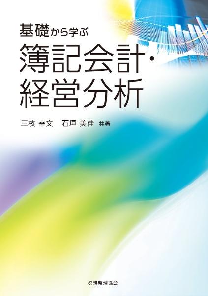 三枝幸文『基礎から学ぶ 簿記会計・経営分析』