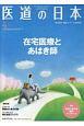医道の日本 2020.4 79-4 東洋医学・鍼灸マッサージの専門誌