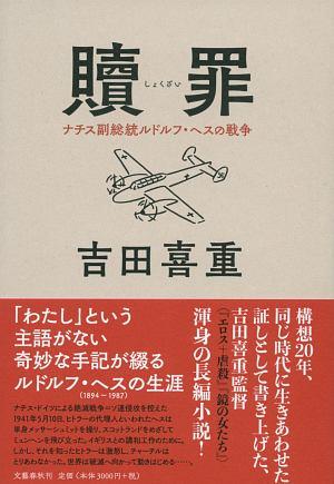『贖罪 ナチス副総統ルドルフ・ヘスの戦争』吉田喜重